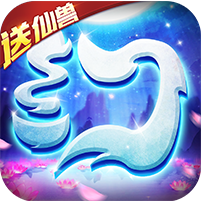 免费送彩金500网站仙语星耀版