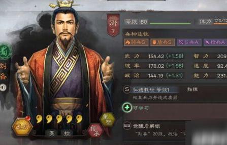 三国志战略版s3最强阵容介绍