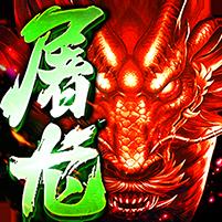赤血屠龙-满V版