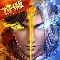 刀剑神魔录-飞升版
