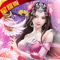 剑侠奇缘-听云剑歌星耀版