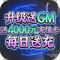 紫青双剑-送4000元充值