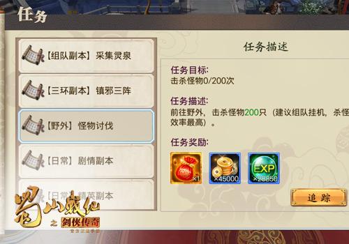 《蜀山战纪GM版》挑战类任务如何做?