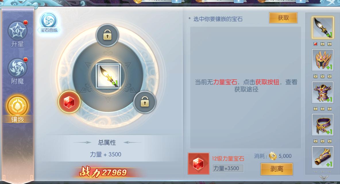 《平妖传OL》装备如何镶嵌?