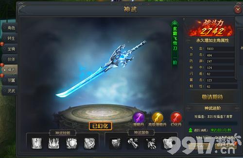 《斗罗大陆》神武系统应该怎么玩?