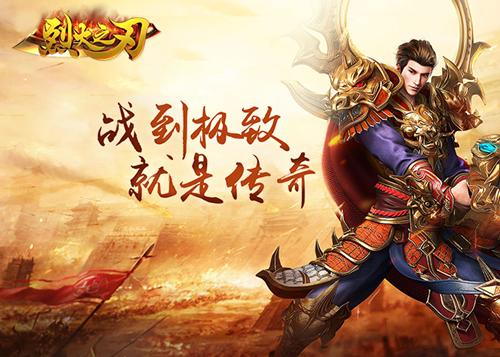 最经典复古传奇手游《烈火之刃-超V版》亲临豪迈战场助你成就最强王者