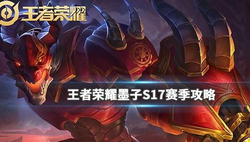 王者荣耀墨子S17赛季怎么玩?
