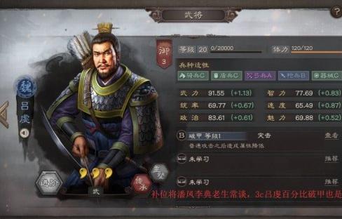 三国志战略版S2开荒武将应该如何选择?
