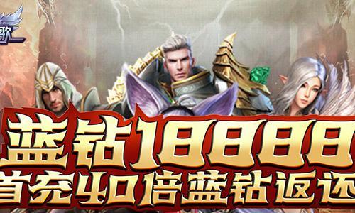 2020年春节最新推出的MMORPG手游《圣天使战歌-奇迹复刻》强者集结再战传奇