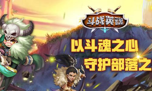 全新开启魔幻回合制手游《斗战英魂》唤醒你的战斗战英魂!