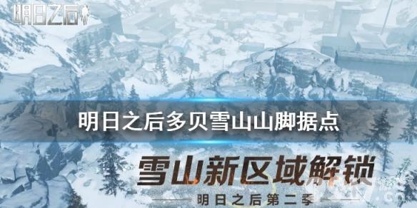 3月5日山脚据点地图预告