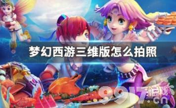梦幻西游三维版拍照功能介绍