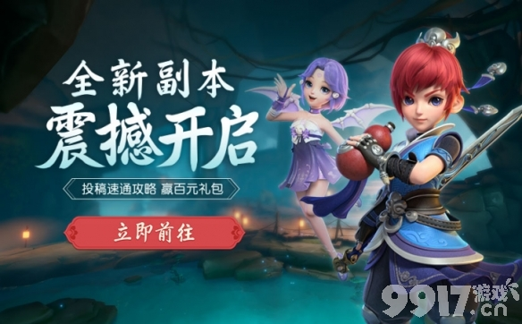 """梦幻西游三维版师徒系统上线三界重金寻""""一代名师"""""""