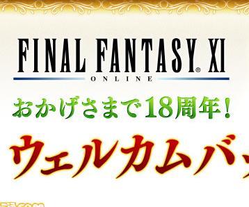 """为纪念"""" 最终幻想11""""成立18周年,游戏将从5月15日开始开启打折活动。"""