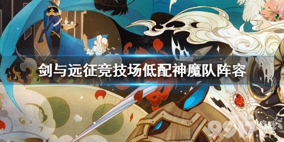 剑与远征竞技场低配神魔队阵容