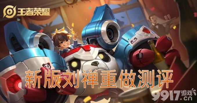 王者荣耀新版刘禅重做上线
