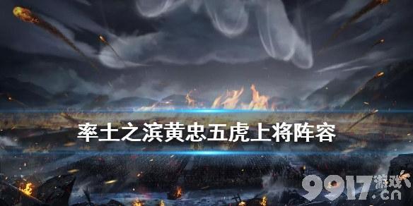 黄忠战法五虎上将阵容搭配