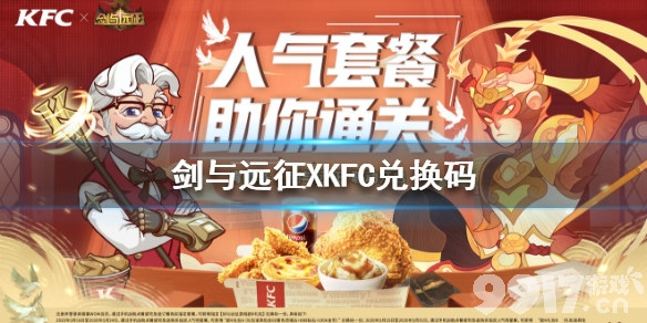 剑与远征XKFC兑换码分享500钻石+20K金币免费拿
