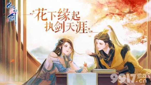 """""""520游戏热爱日""""《花与剑》三大古风男神上线由你抉择携手天涯"""