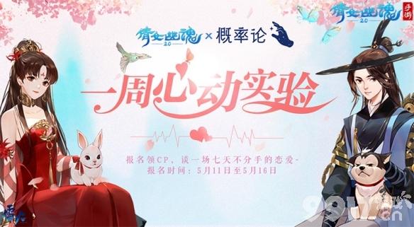 """《倩女幽魂》手游联动""""概率论"""" 520进军相亲界"""