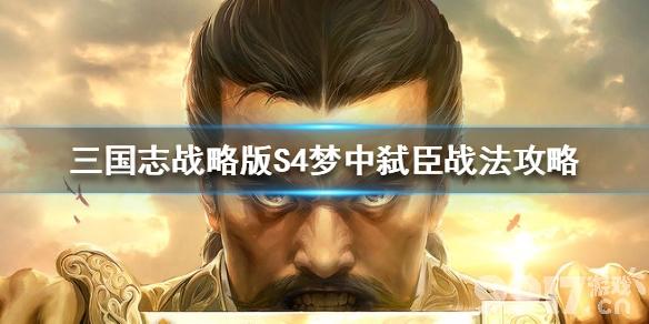 《三国志战略版》S级反击类战法S4梦中弑臣战法攻略