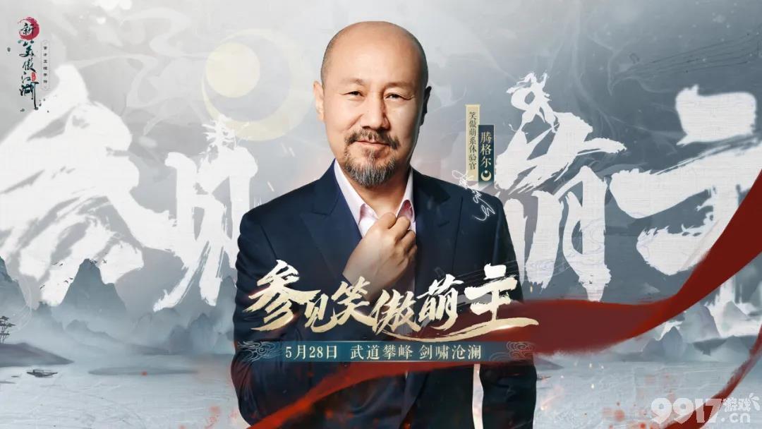 《新笑傲江湖》第二届策划挑战赛开战看策划受难赢百元京东卡
