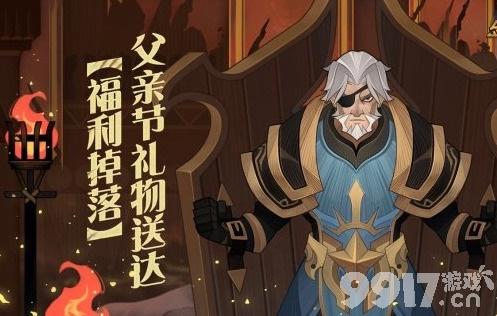 《剑与远征》父亲节1000钻石礼包码是多少