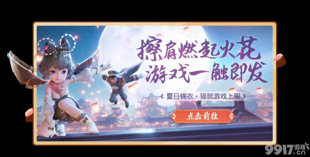 梦幻西游三维版全新夏日锦衣猫鼠游戏外观坐骑限时上架