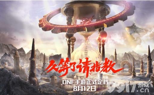 《地下城与勇士》手游正式宣布定档8月12日
