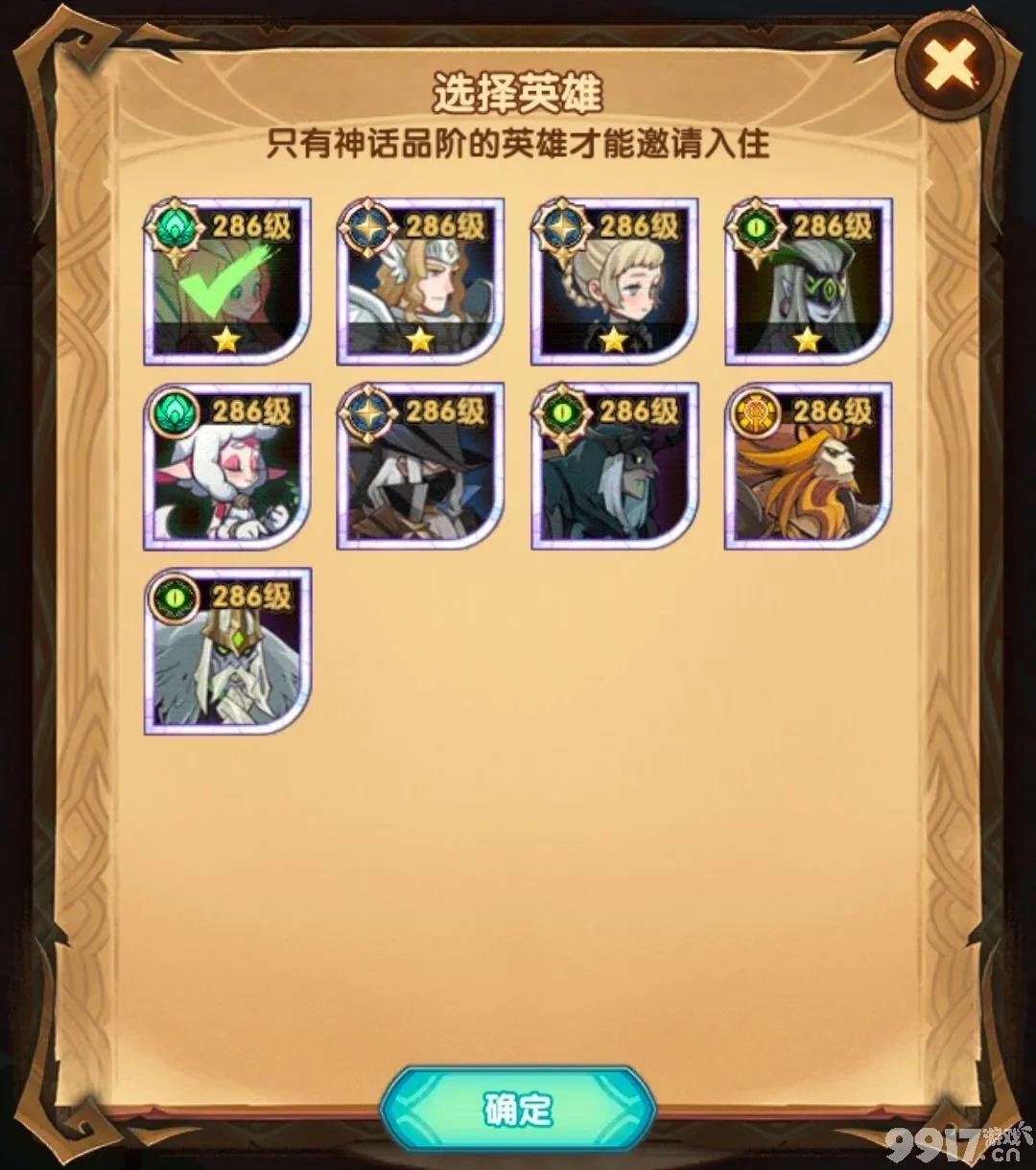 《剑与远征》全新「异界旅店」正式上线!解锁房间入驻神话品质英雄