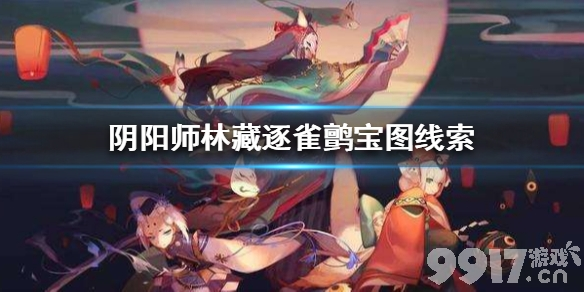 《阴阳师》林藏逐雀鹯在哪里? 梦幻西游联动第五天宝图线索攻略!