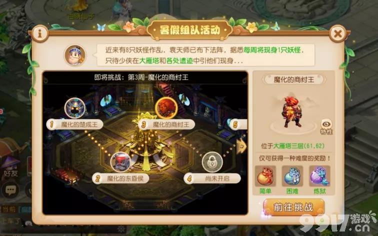 《梦幻西游》组队挑战新BOSS魔化的商纣王上线!挑战炼狱难度打法攻略