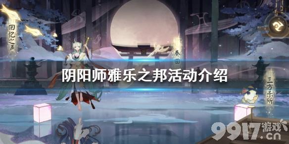《阴阳师》最新爬塔活动雅乐之邦怎么玩? 阴阳师雅乐之邦玩法攻略