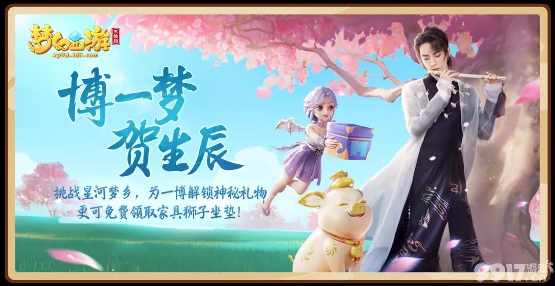《梦幻西游三维版》舞天姬上线2020敦煌联动开启!挑战星河梦乡为一博解锁生辰礼