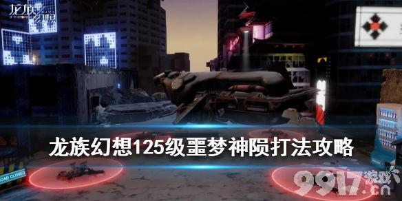 龙族幻想125级难度副本噩梦神陨如何通关?噩梦神陨人员配置推荐以及打法攻略