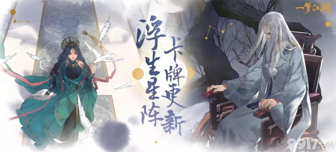 《一梦江湖》浮生星阵卡牌上新三位女侠卡片!一起来亲历探索人物卡牌对应的剧情故事吧!
