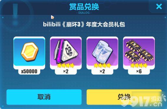 《崩坏3》bilibili年度大会员礼包兑换码是多少 礼包兑换码分享!兑换码奖励以及使用方法!
