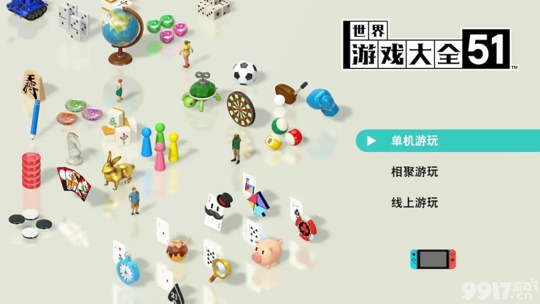Switch有哪些适合在七夕和女票一起玩的游戏?七夕宅家游戏推荐以及评分
