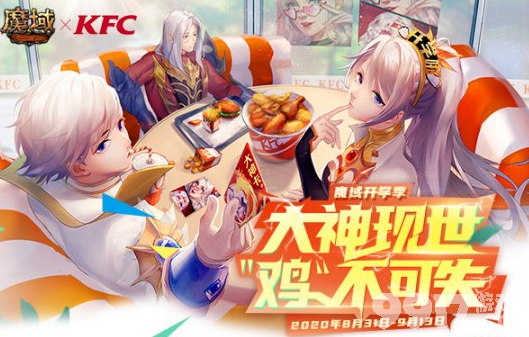 开学季《魔域手游》官方联合KFC推出魔域联名限定版大神卡!魔域肯德基大神礼包等你拿!