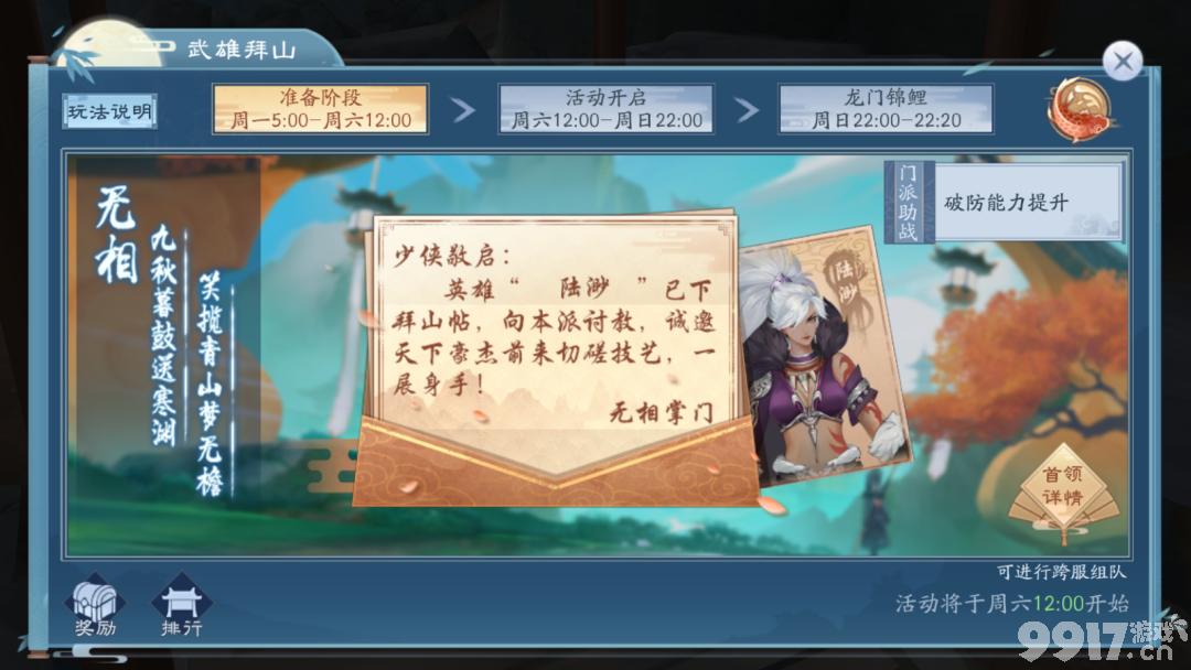 《新笑傲江湖》手游新武雄拜山BOSS-陆渺技能介绍以及通关应对方法初步攻略!