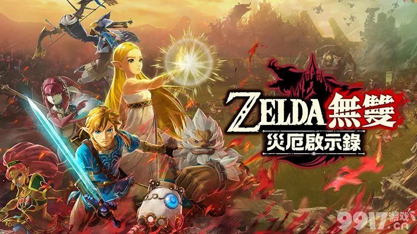 Switch新作《塞尔达无双 厄运启示录》闪电发布!塞尔达无双游戏剧情和玩法简介!