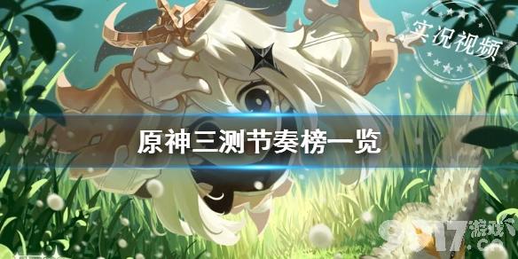 《原神手游》哪个角色厉害?原神三测节奏榜一览