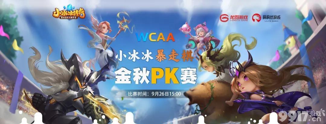 《小冰冰传奇》暴走棋金秋PK赛9月26开赛!PK赛的晋级规则以及比赛奖励详解!