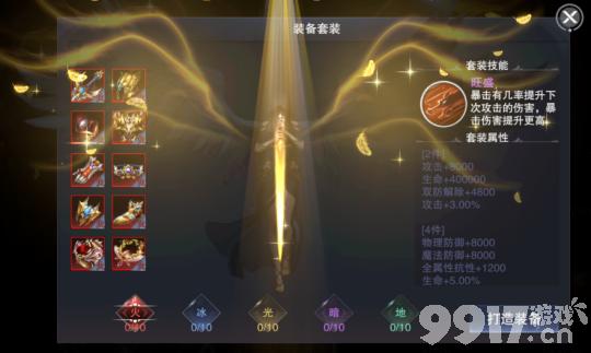 《新神魔大陆》天使装备如何打造和提升?如何快速收集材料?快速打造和提升天使装备详解攻略!