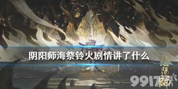 《阴阳师》花合战神无月新剧情上线!海祭铃火久次良剧情一览!