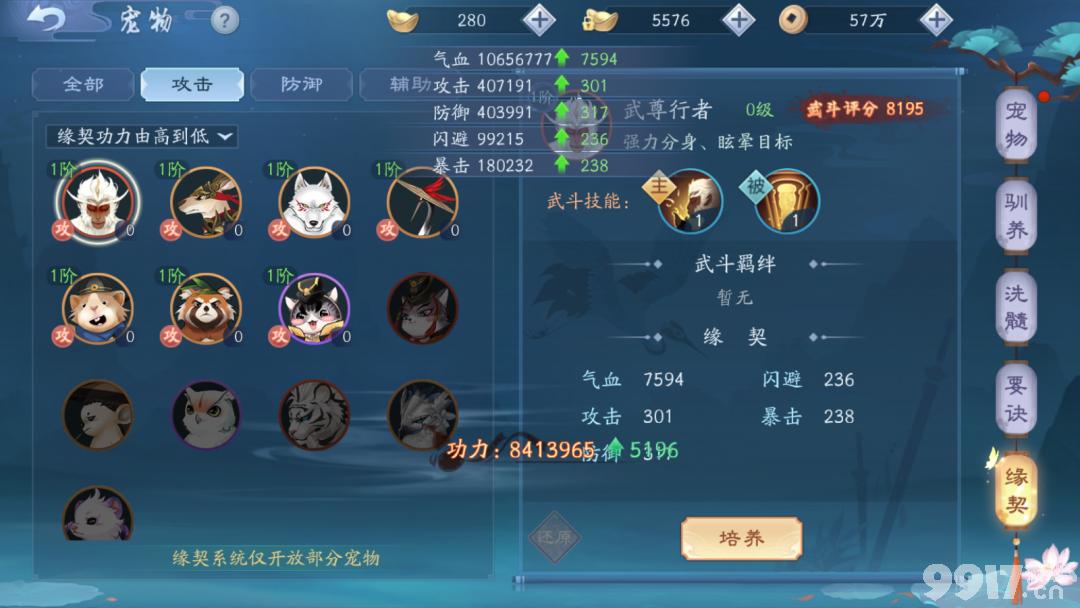 《新笑傲江湖》手游教你如何第一天通关武斗会?宠物缘契玩法详解攻略!