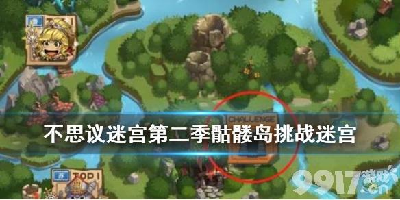 不思议迷宫骷髅岛挑战迷宫怎么打?骷髅岛主题挑战迷宫攻略!