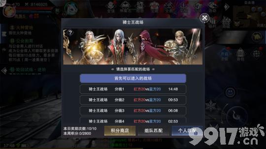 《新神魔大陆》全新的跨服PK玩法骑士王战场玩法详解以及战场奖励攻略!战场基本规则!