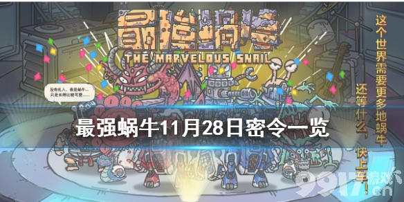 最强蜗牛11月28日密令是什么 最强蜗牛11月28日密令一览_9917手游