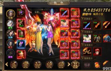 王者之战角色系统怎么玩-角色系统攻略_王者之战_9917手机游戏